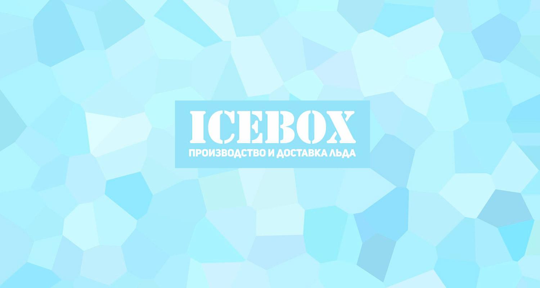 532dbf29b4994 ICEBOX24.RU - Доставка пищевого льда в Санкт-Петербурге